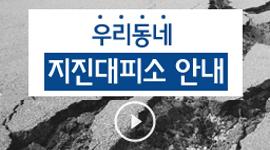 지진대피소 안내