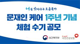 문재인 케어 1주년기념 체험수기 공모
