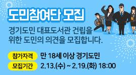도민참여단 모집