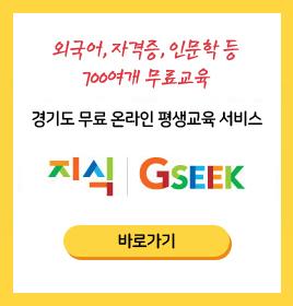 무료 온라인평생학습 지식(GSEEK)