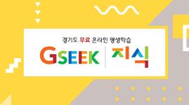 경기도 무료 온라인 평생학습 GSEEK 지식